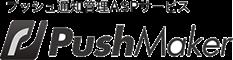 プッシュ通知管理ASPサービス PushMaker